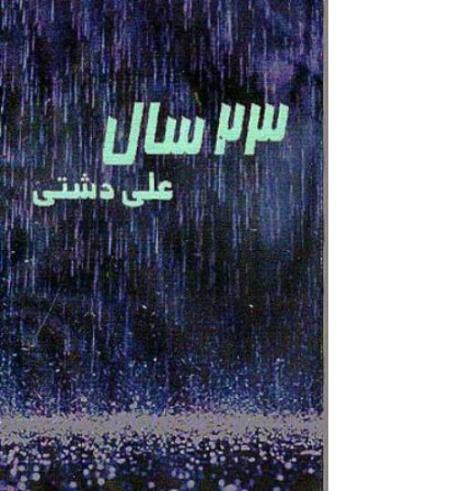 23 سال اثر علی دشتی