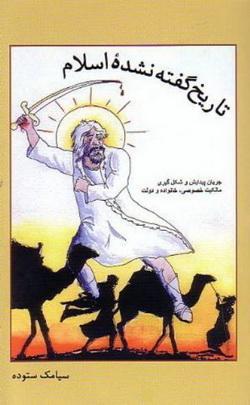 تاریخ گفته نشده اسلام جلد اول