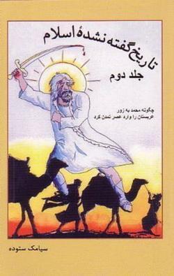 تاریخ گفته نشده اسلام جلد دوم