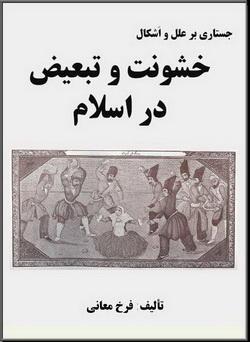 خشونت و تبعیض در اسلام