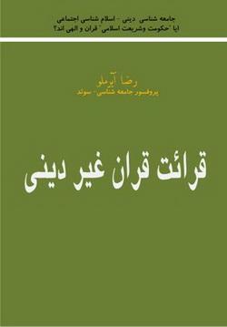 قرائت قران غیر دینی