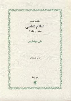 مقدمه ای ب اسلام شناسی