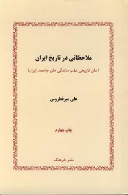 ملاحظاتی در باره تاریخ ایران