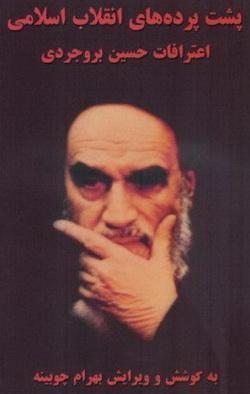 پشت پرده های انقلاب اعترافات  حسین بروجردی