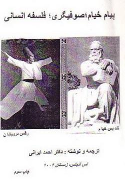 پیام خیام اثر احمد ایرانی