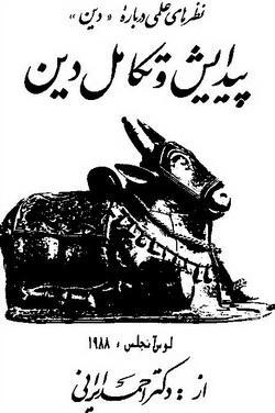 پیدایش وتکامل اثر احمد ایرانی