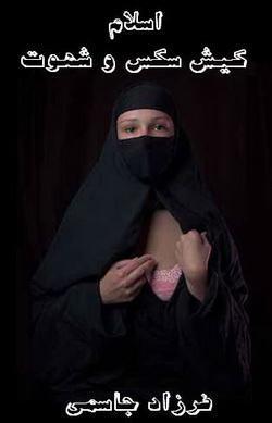 اسلام کیش سکس وشهوت