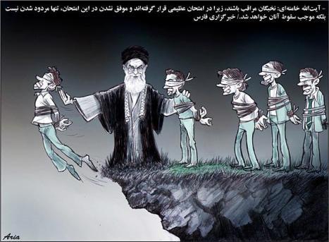 کاریکاتور خامنه ای مردم ایران وحامیت موسوی